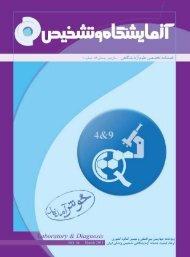 زمستان 1389 3.85MB - انجمن علمی دکترای علوم آزمایشگاهی تشخیص ...