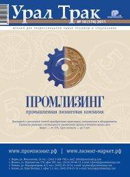 журнал для профессионалов рынка грузовой и спецтехники ...