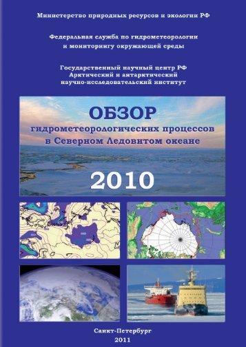 1 - Арктический и антарктический НИИ