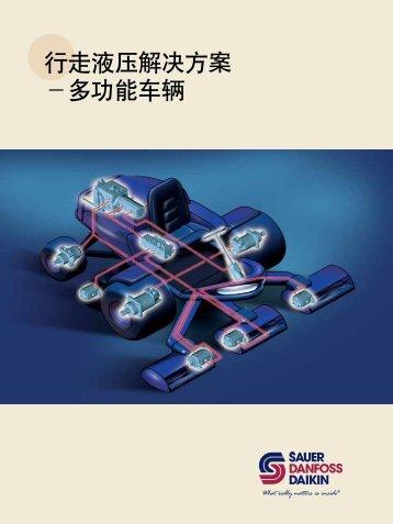行走液压解决方案-多功能车辆 - Sauer-Danfoss