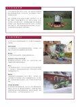 行走液压解决方案-多功能车辆 - Sauer-Danfoss - Page 6