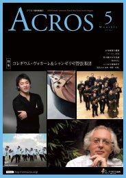 一括ダウンロード (PDF形式:13525KB) - アクロス福岡