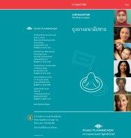 ถุงยางอนามัยชาย - the NSW Multicultural Health Communication ...