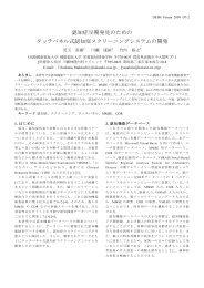 電子情報通信学会ワードテンプレート (タイトル) - 情報処理学会 ...