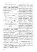 термоэдс гафния в процессе ползучести - ВАНТ - ННЦ ХФТИ - Page 2