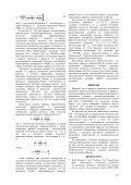 термоэдс гафния в процессе ползучести - ВАНТ - ННЦ ХФТИ - Page 3