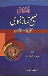 Mukhtasar Saheeh Namaz e Nabvi.pdf