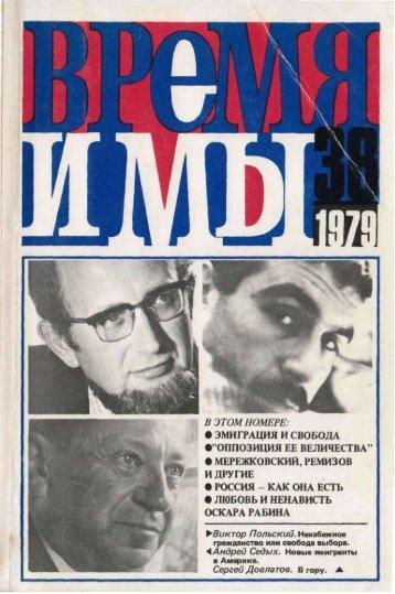 «Время и мы». № 38. 1979. EBook 2010 - Вторая литература