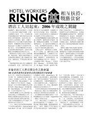 酒店工人站起來:2006 年成敗之關鍵 - Hotel Workers Rising