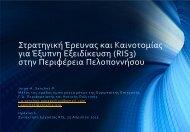 Στρατηγική Έρευνας και Καινοτομίας για Έξυπνη Εξειδίκευση (RIS3 ...