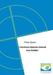 Ταυτότητα Χρηστών Internet στην Ελλάδα