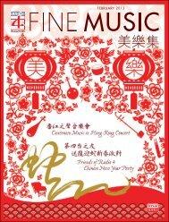 Finemusic 美樂集(02/2013) - 香港電台