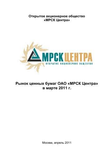 март - МРСК Центра