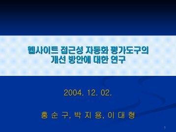 한국 정부기관의 웹사이트 접근성 평가