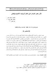 المقالة - جامعة تشرين