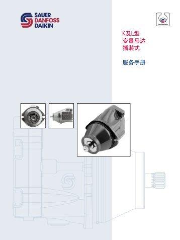 K及L型变量马达插装式服务手册 - Sauer-Danfoss