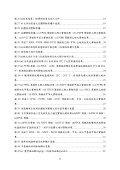 NSC95-EPA-Z-033-001 - 行政院環境保護署 - Page 7