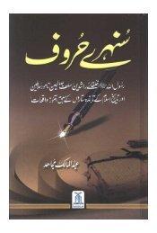 KitaboSunnat.com--Sunehray Haroof - True Islam Tawheed