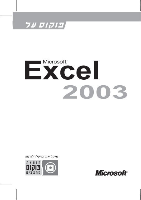 E:\New\office 2003\in-excel 2003.eps