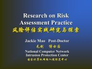 Research on Risk Assessment Practice 风险评估实践研究与探索
