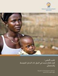 إقرار لقاح جديد في الدول ذات الدخل املتوسط واملنخفض - Results for ...