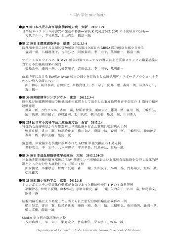 ~国内学会 2012 年度~ Department of Pediatrics, Kobe University ...