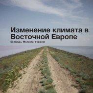 Изменение климата в Восточной Европе - ZOI