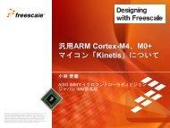 汎用ARM Cortex-M4, M0+マイコン「Kinetis」について (PDF)