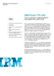 IBM Power 770 서버 - HP서버, IBM서버, 워크스테이션, 스토리지 ...