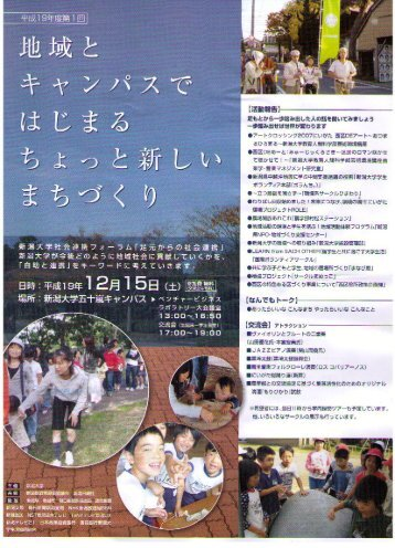 Page 1 Page 2 平成 ーg年度 新潟大学社会連携フォーラム 「足もとから ...