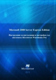 Microsoft 2008 Server Express Edition - Инструкции ... - Microinvest