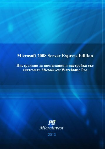 Microsoft 2008 Server Express Edition - Инструкции ... - Microinvest