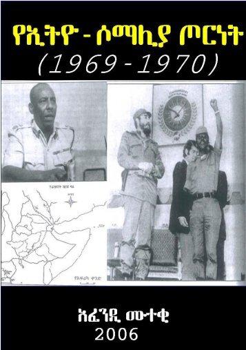 Ethio-Somalia War (