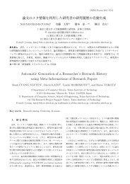 論文のメタ情報を利用した研究者の研究履歴の自動生成 Automatic ...