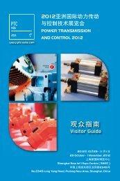 2012 - 亚洲国际动力传动与控制技术展览会