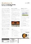 REAL GUITAR PDFカタログ - Page 2
