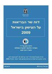 דוח שר הבריאות על העישון בישראל 2009 - האגודה למלחמה בסרטן