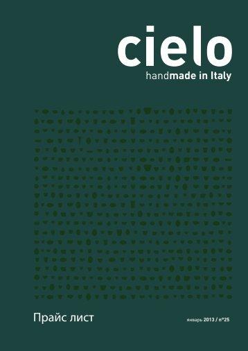 Прайс-лист на сантехническое оборудование CIELO