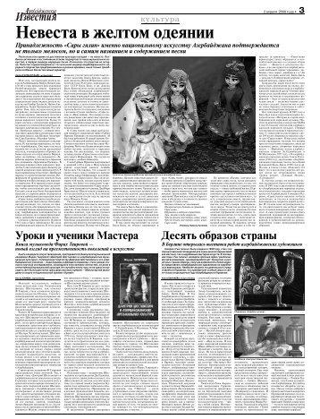 054_2008_p_3-4 - Азербайджанские известия