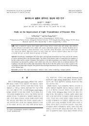폴리에스터 필름의 광투과도 향상에 대한 연구 Study on the ...
