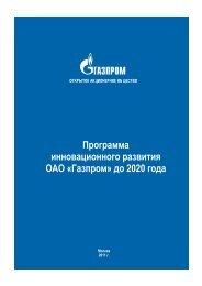 Программа инновационного развития ОАО «Газпром» до 2020 ...