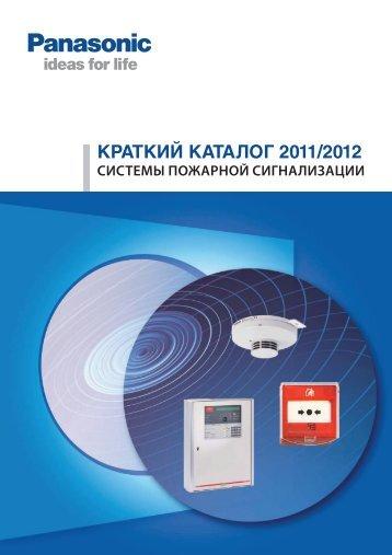 КРАТКИЙ КАТАЛОГ 2011/2012 - Поддержка - Panasonic