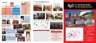 瑞士酒店管理學院集團全球酒店管理教育的典範 - SEG瑞士酒店管理 ...