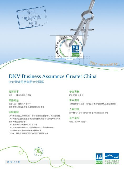 DNV Business Assurance Greater China