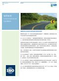 DNV Business Assurance Greater China - Page 4