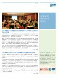 DNV Business Assurance Greater China - Page 5