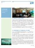 DNV Business Assurance Greater China - Page 6