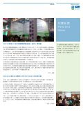 DNV Business Assurance Greater China - Page 7