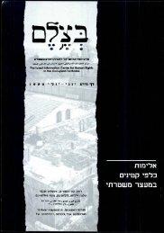 אלימות כלפי קטינים במעצר משטרתי - B'Tselem