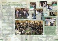 Страницы 10 - 19 (формат pdf, 2,14 Mb)